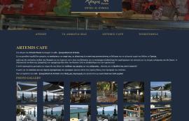 Κατασκευή ιστοσελίδας για το Artemis Rooms & Café